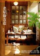 老屋綠改造:綠色有機、通風採光、動線規劃、易學工法,實現老房子不須吹冷氣也能輕鬆過夏天的生活!