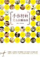 手作材料完全採購指南!台灣最夯,66家材料店×夢幻雜貨屋×手作人制作所,絕不私藏大公開!