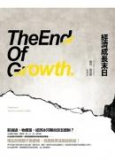 經濟成長末日:薪資退、物價漲,經濟冰河期你該怎麼辦?