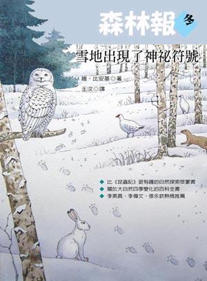 森林報‧冬:雪地出現了神祕符號