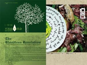史都華 飲食新主張 (2冊套書 浪費+不流血的革命)