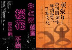 18 關鍵字看日本2in1 (頑張 + 山櫻花與島國魂 )