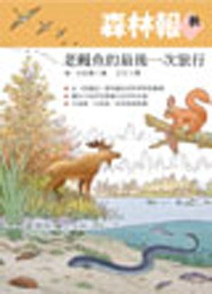 森林報‧秋:老鰻魚的最後一次旅行