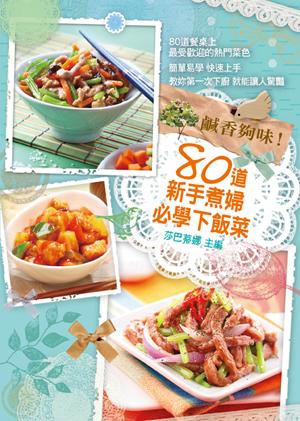 80道新手煮婦必學下飯菜
