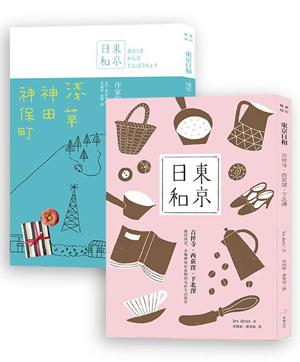 東京日和(2冊套書)