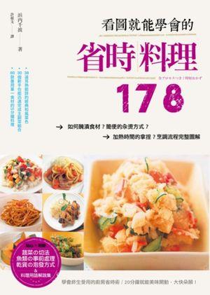 看圖就能學會的省時料理178:如何醃漬食材?簡便的汆燙方式?加熱時間的拿捏?烹調流程完整圖解