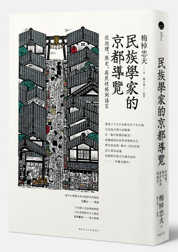 民族學家的京都導覽:從地理、歷史、居民性格到語言