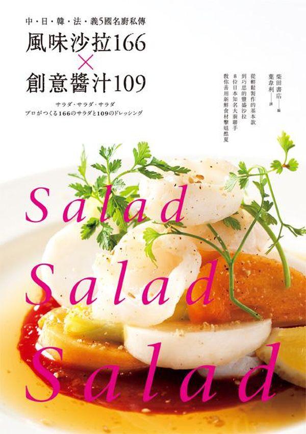 風味沙拉166╳創意醬汁109:中.日.韓.法.義5國名廚私傳