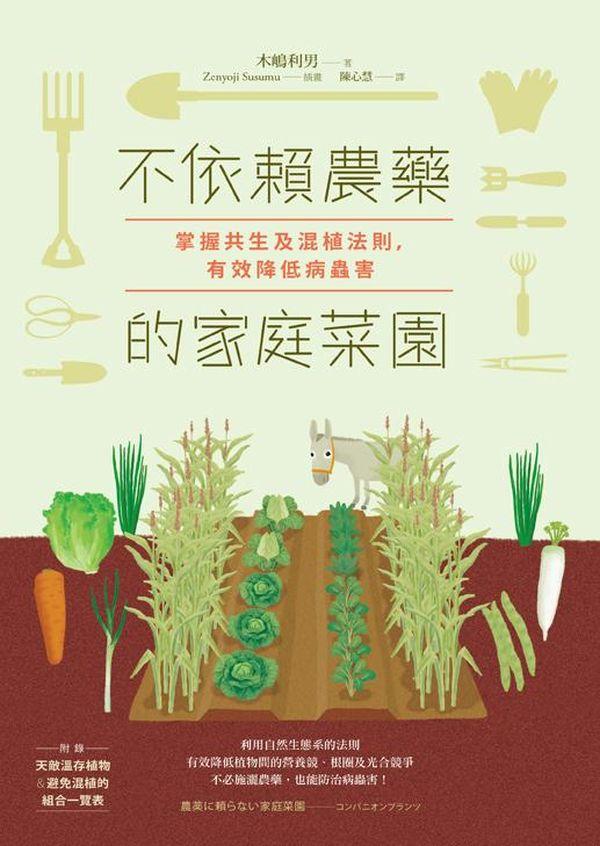 不依賴農藥的家庭菜園:掌握共生及混植法則、有效降低病蟲害