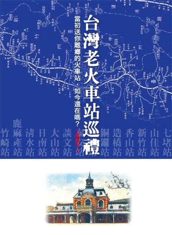 台灣老火車站巡禮:當初送你離鄉的火車站,如今還在嗎?