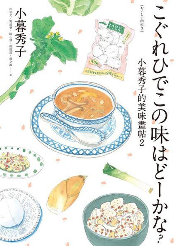 小暮秀子的美味畫帖2