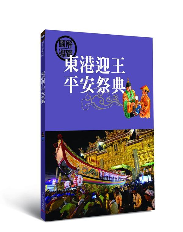 東港迎王平安祭典
