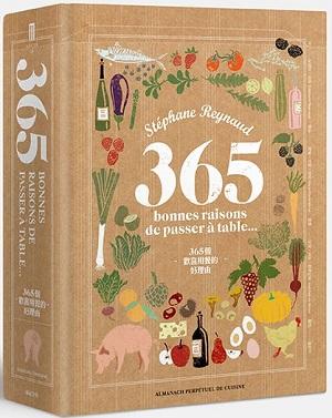365 個歡喜用餐的好理由
