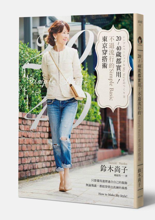 20-40歲都實用!不退流行的Simple Basic東京穿搭術