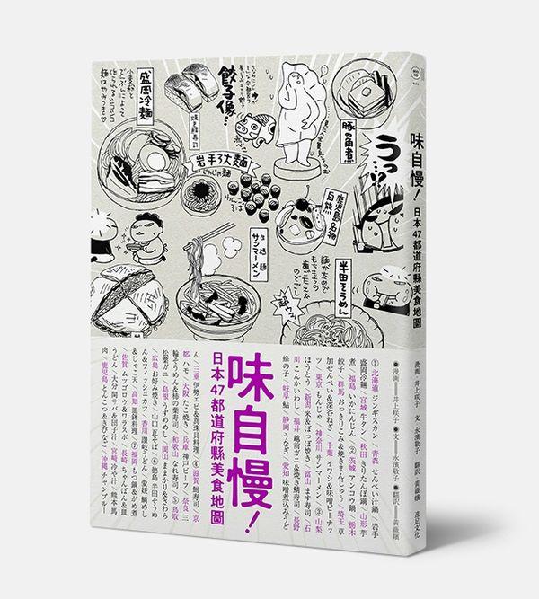 味自慢! 日本47都道府縣美食地圖