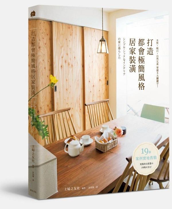打造都會極簡風格居家裝潢:木質.純白.自然元素 掌握3大關鍵字