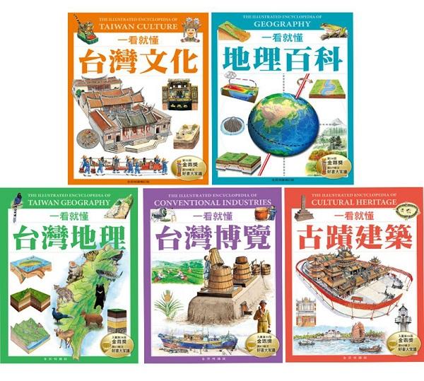一看就懂親近台灣系列(共5冊)
