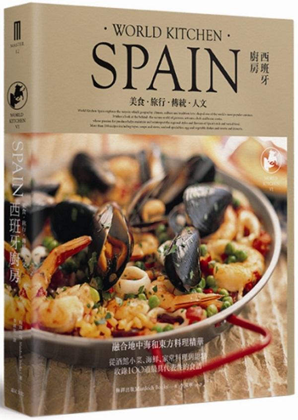 西班牙廚房