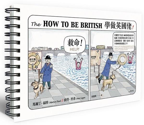 學做英國佬