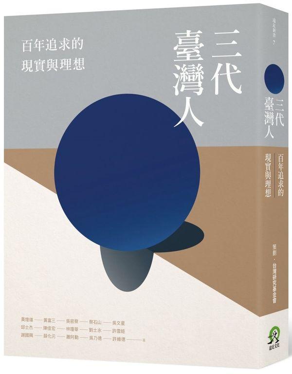 三代臺灣人:百年追求的現實與理想