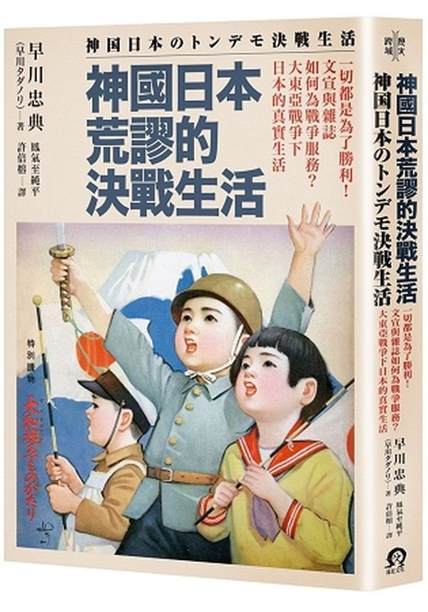 神國日本荒謬的決戰生活:一切都是為了勝利!文宣與雜誌如何為戰爭服務?大東亞戰爭下日本的真實生活
