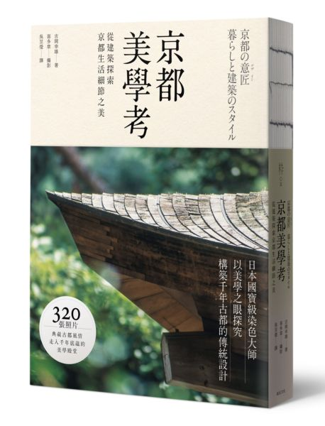 京都美學考:從建築探索京都生活細節之美
