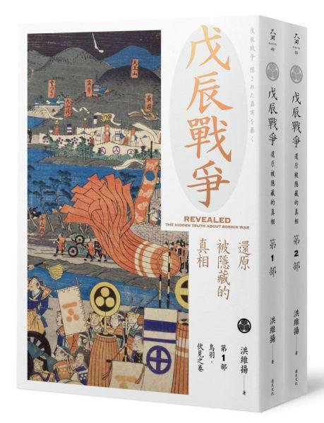 戊辰戰爭:還原被隱藏的真相(兩冊不分售)