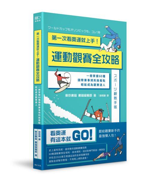 第一次看奧運就上手!運動觀賽全攻略:一冊掌握60種國際賽事規則與看點,輕鬆成為觀賽達人