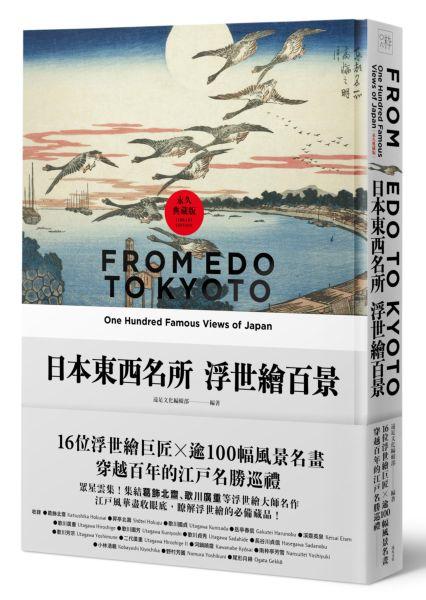 日本東西名所浮世繪百景:16位浮世繪巨匠×逾100幅風景名畫,穿越百年的江戶名勝巡禮【永久典藏版】