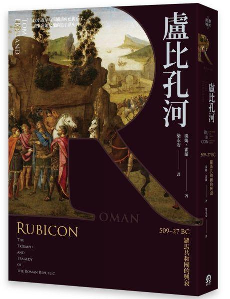 盧比孔河:509–27 BC 羅馬共和國的興衰