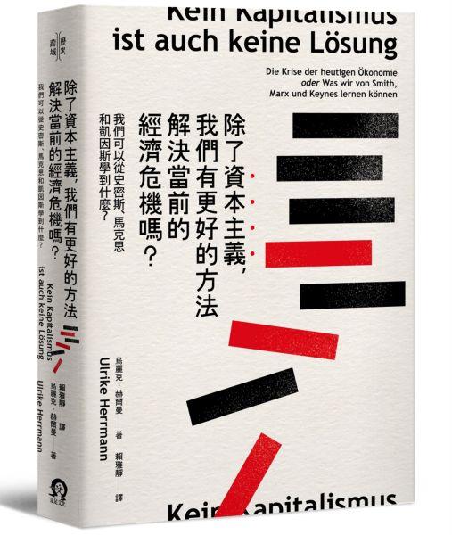 除了資本主義,我們有更好的方法解決當前的經濟危機嗎?:我們可以從史密斯、馬克思和凱因斯學到什麼?