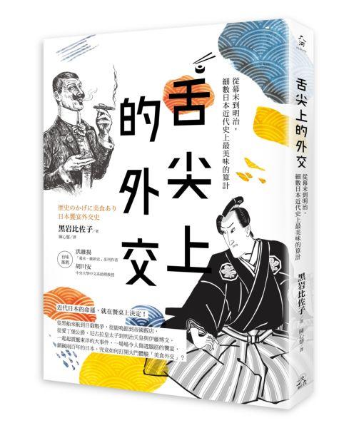 舌尖上的外交:從幕末到明治,細數日本近代史上最美味的算計