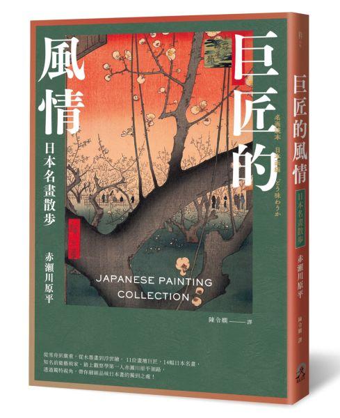 巨匠的風情:日本名畫散步