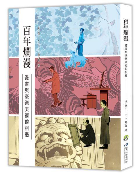 百年爛漫:漫畫與臺灣美術的相遇