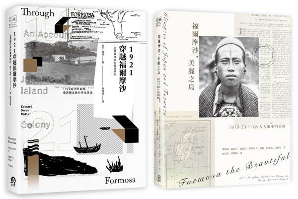 西方人眼中的日治臺灣(2冊套書)福爾摩沙.美麗之島、1921穿越福爾摩沙