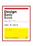 好設計,第一次就上手:85個黃金法則,日本人就是這樣開始學設計