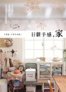 日雜手感,家 in Taiwan:不只佈置,還想裝修、採買,終於學會有溫度的家設計