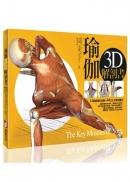 瑜伽3D解剖書:24組關鍵肌肉群+46式正宗瑜伽體位
