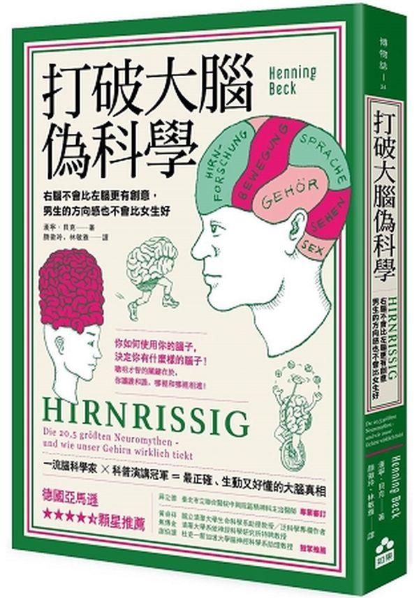 打破大腦偽科學:右腦不會比左腦更有創意,男生的方向感也不會比女生好