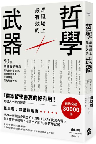 哲學是職場上最有效的武器:50個關鍵哲學概念,幫助你洞察情況、學習批判思考、主導議題,正確解讀世界