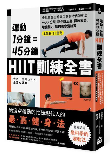 運動1分鐘=45分鐘,HIIT訓練全書:全世界醫生都矚目的劃時代運動法,一天4分鐘,就能改善糖尿病、高血壓、釋放疲勞、增強腦力