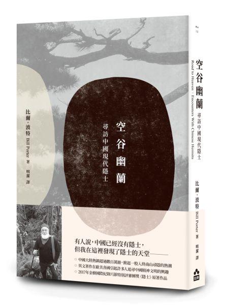 空谷幽蘭:尋找中國現代隱士