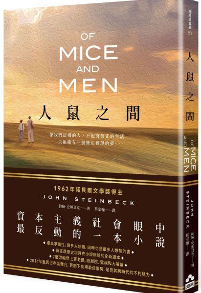 人鼠之間(諾貝爾文學獎得主,20 世紀美國最偉大的文學作品之一)