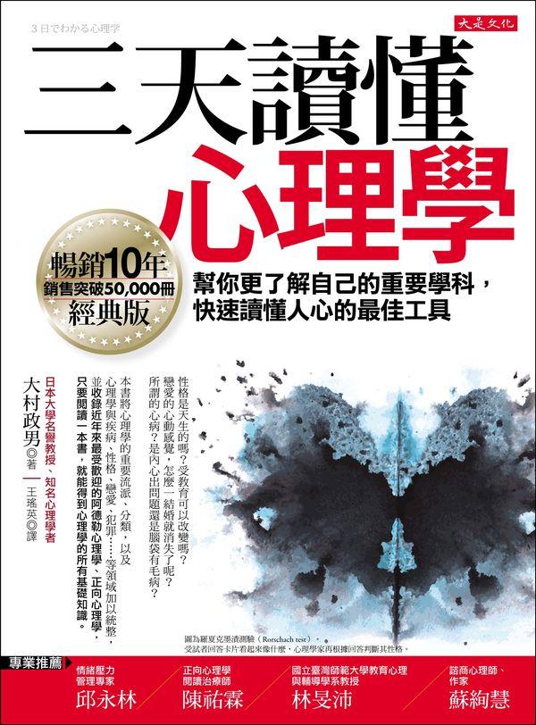 三天讀懂心理學(暢銷10年經典版):幫你更了解自己的重要學科,快速讀懂人心的最佳工具
