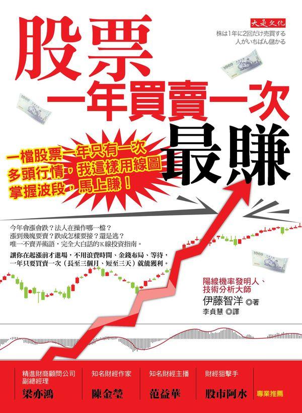 股票一年買賣一次,最賺:一檔股票一年只有一次多頭行情,我這樣用線圖掌握波段,馬上賺!