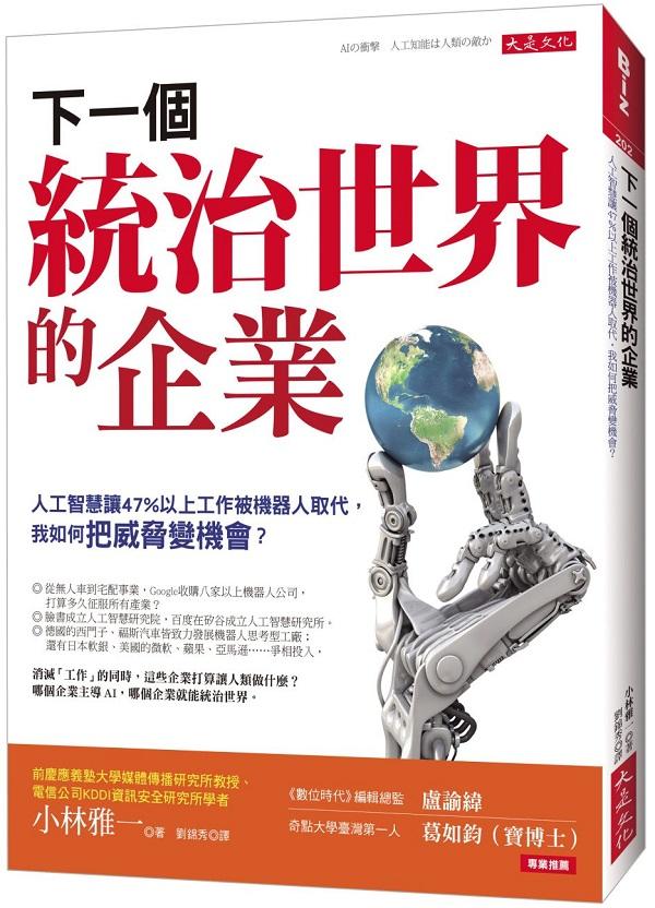 下一個統治世界的企業:人工智慧讓47%以上工作被機器人取代, 我如何把威脅變機會?