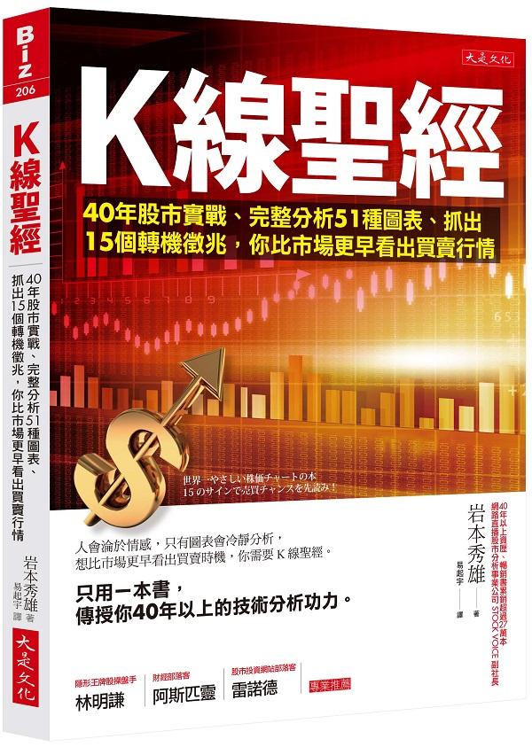 K線聖經:40年股市實戰、完整分析51種圖表、抓出15個轉機徵兆,你比市場更早看出買賣行情