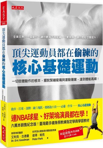 頂尖運動員都在偷練的核心基礎運動:一切肢體動作的根本,擺脫緊繃痠痛與運動傷害,達到體能高峰!(附最新版專業訓練影片)