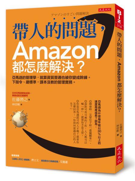 帶人的問題,Amazon都怎麼解決?:亞馬遜的管理學,就算資質普通也被你變成幹練。下指令、建標準,課本沒教的管理實務。