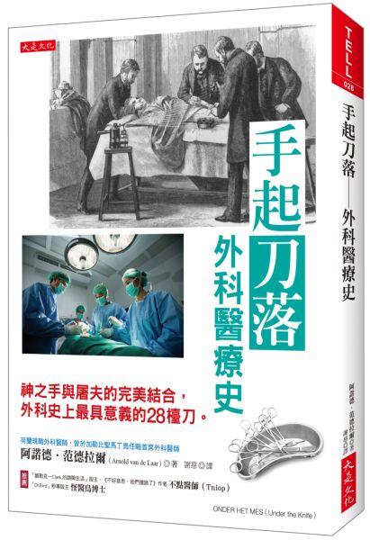 手起刀落——外科醫療史:神之手與屠夫的完美結合,外科史上最具意義的28檯刀。